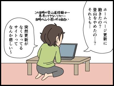 登山ホームページが更新されていない漫画4