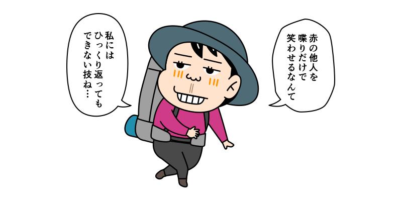 扇沢駅長の話術に感心するイラスト