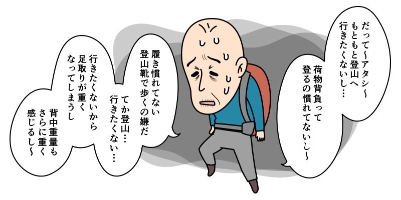 登山へ行きたくなくて愚痴る登山者のイラスト