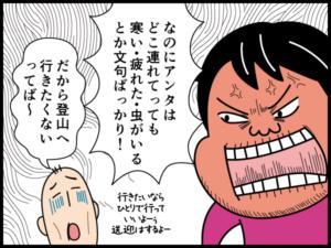 テン場の文句を言う家族に苛ついている登山者の漫画
