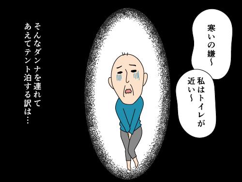 寒いの嫌いトイレが近いダンナを連れてあえてテント泊する訳を描いた漫画
