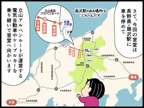 扇沢駅のある場所を説明している漫画