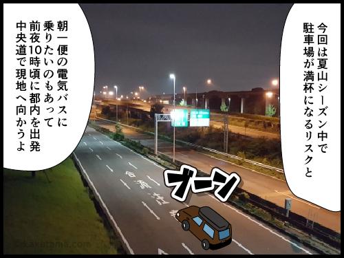 車で扇沢駅へ移動する漫画2