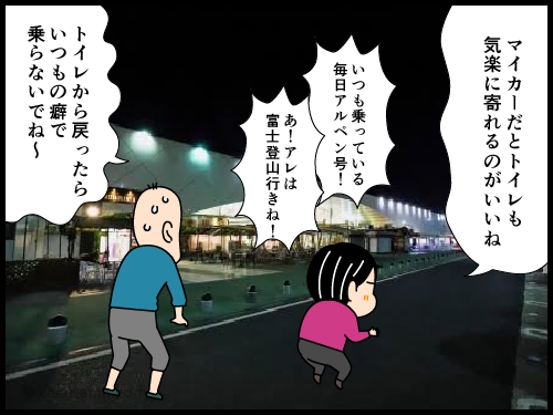 サービスエリアの漫画