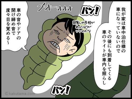 扇沢駅の駐車場に車を停めたがなかなか眠れない漫画