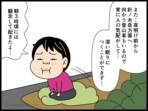 扇沢駅の駐車場に車を停めたがなかなか眠れない漫画2