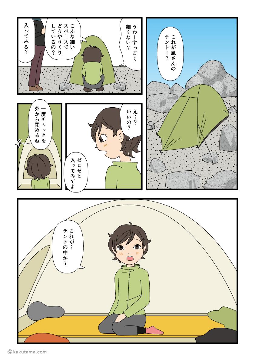 テント場のテントの中は何かと不具合がある漫画1