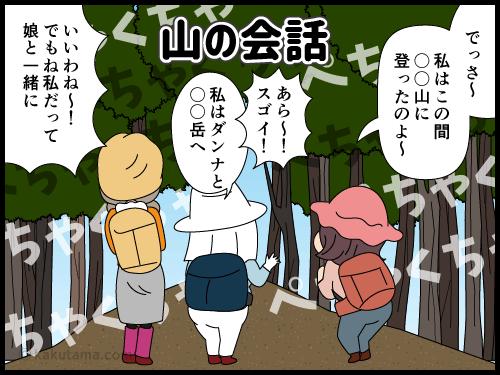 ずっと喋って歩く中高年登山者の漫画1
