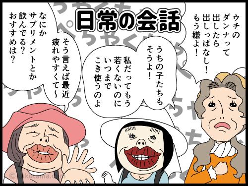 ずっと喋って歩く中高年登山者の漫画2