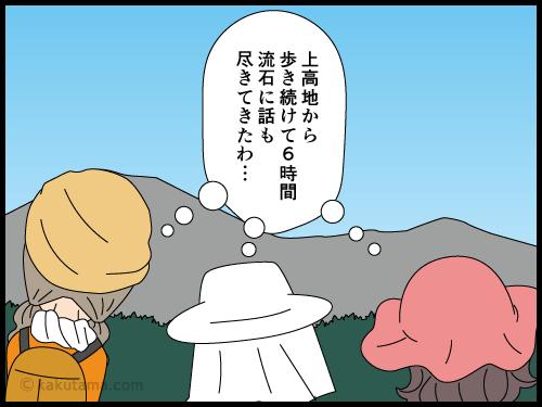 ずっと喋って歩く中高年登山者の漫画3