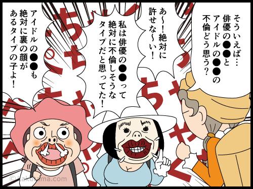 ずっと喋って歩く中高年登山者の漫画4