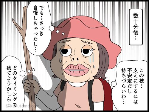 登山中に見つけた木の枝を杖代わりにするけれどあまり楽ではない漫画4