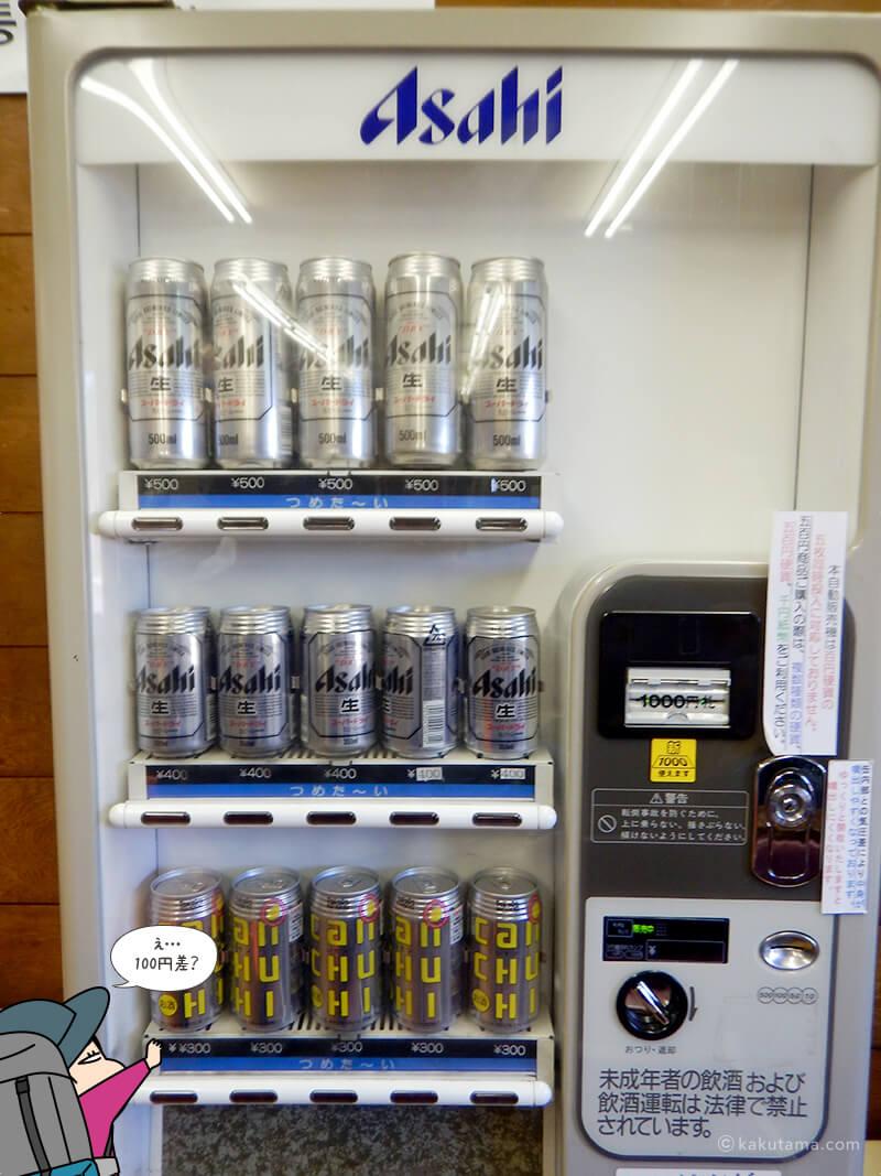 室堂駅構内のアルコール自販機