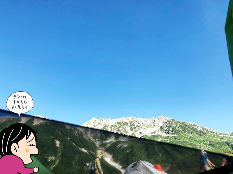 雷鳥沢キャンプ場のテント場の中からも山々が見える