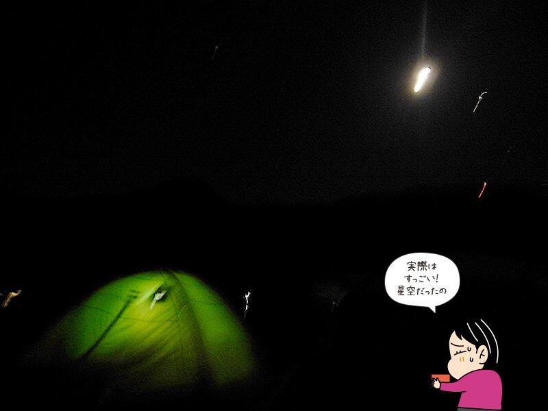 雷鳥沢キャンプ場から満点の星空を
