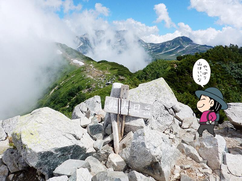 奥大日岳山頂2