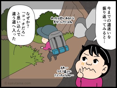 道迷いの経験の4コマ漫画1