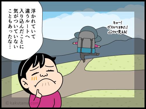 道迷いの経験の4コマ漫画2