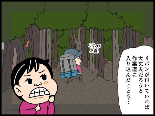 道迷いの経験の4コマ漫画3
