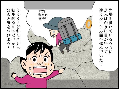 道迷いの経験の4コマ漫画4
