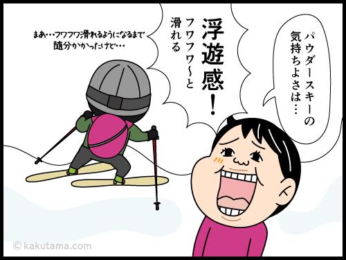 パウダースノーにうっとりするスキーヤーの漫画1