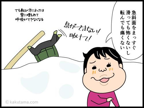 パウダースノーにうっとりするスキーヤーの漫画2