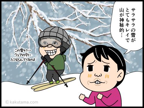 パウダースノーにうっとりするスキーヤーの漫画3
