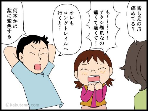 登山者と足の爪のトラブルにまつわる漫画2
