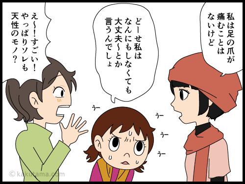 登山者と足の爪のトラブルにまつわる漫画3