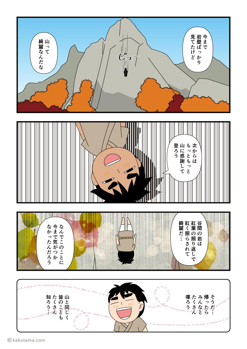 吉作落とし岩棚から飛び降りた吉作の漫画1