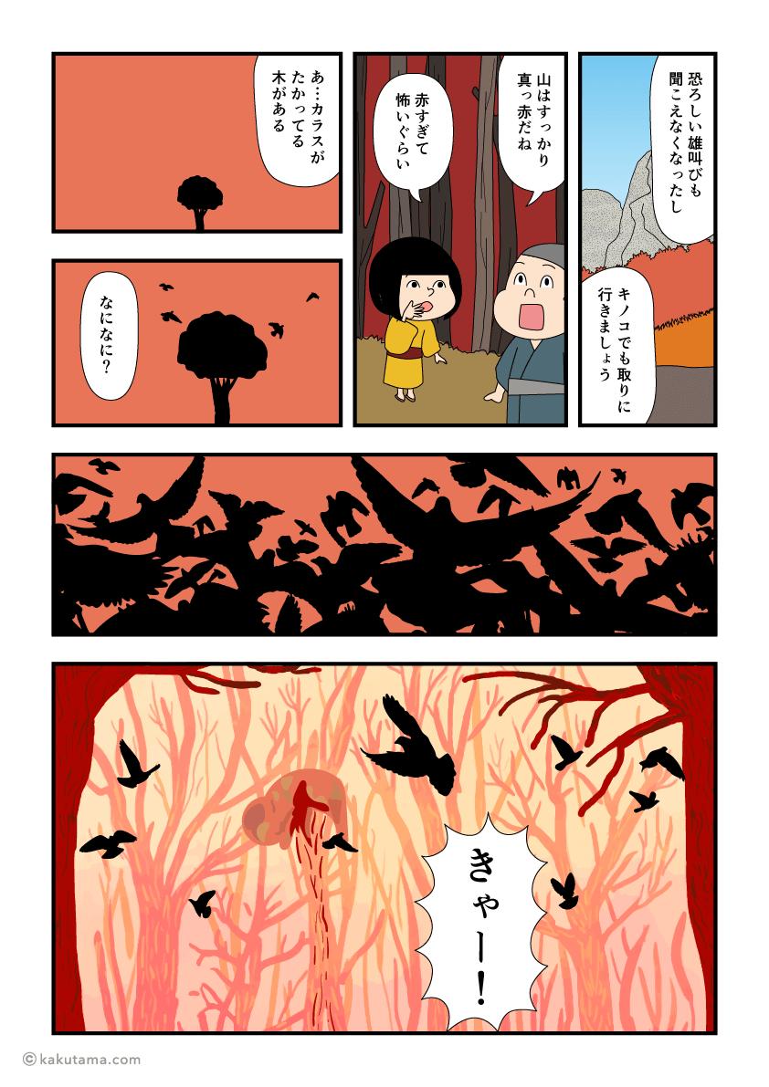 吉作落とし岩棚から飛び降りた吉作の漫画3