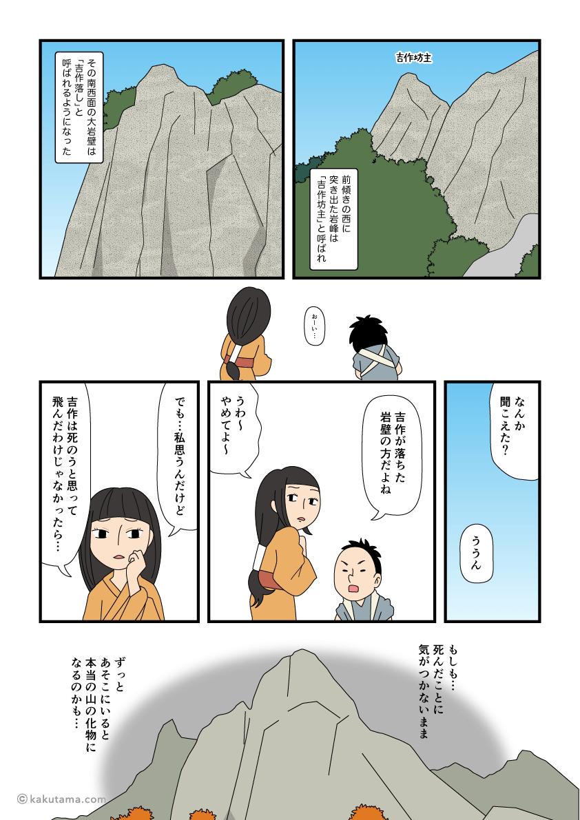 吉作落とし落ちた吉作を悼む漫画2