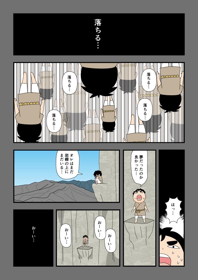 吉作落とし落ちた吉作を悼む漫画3