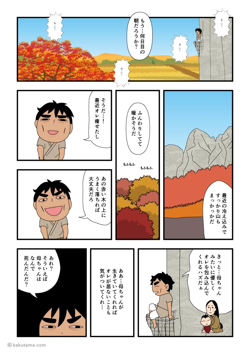 岩棚生活にもだいぶ疲れて、ココから飛んでも助かるんじゃないかと思い始める吉作の漫画3