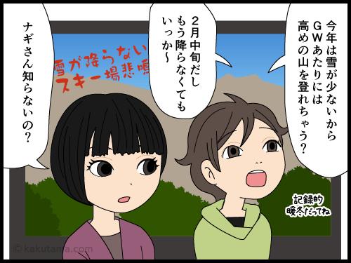 雪不足は登山にも影響する漫画1