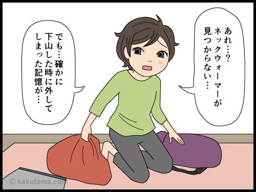 洗い物を忘れていて登山前日にソレを思い出した登山者の漫画2