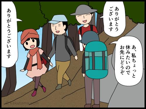 単独の登山女性にジェラってしまう登山者の漫画2