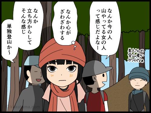 単独の登山女性にジェラってしまう登山者の漫画3