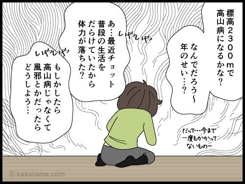 普段は高山病にならないので高山病になったと認めたくない登山者の漫画3