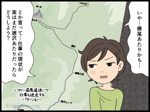 登山と仕事をついつい重ねてしまう登山者の漫画3