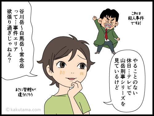 テレビの山岳ドラマにツッコミを入れる登山者の漫画1