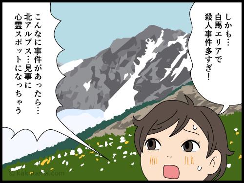 テレビの山岳ドラマにツッコミを入れる登山者の漫画2