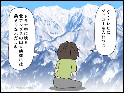 テレビの山岳ドラマにツッコミを入れる登山者の漫画3