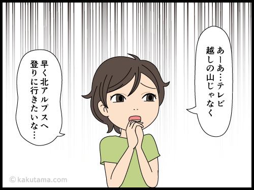 テレビの山岳ドラマにツッコミを入れる登山者の漫画4