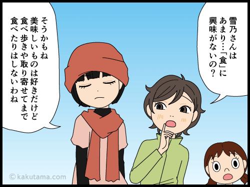食に興味がない登山者と食に興味がある登山者の漫画1