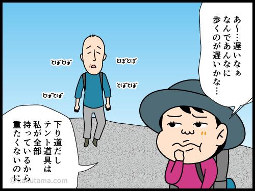 どうにもこうにも歩くのが遅い連れに困っている登山者の漫画1