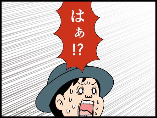 どうにもこうにも歩くのが遅い連れに困っている登山者の漫画4