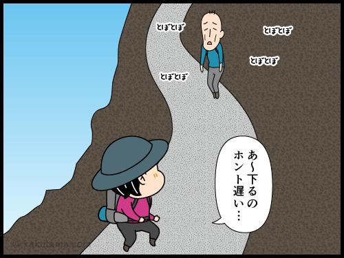 歩くのが遅い登山者が次々と抜かれて行く漫画1