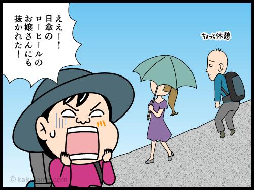 歩くのが遅い登山者が次々と抜かれて行く漫画3