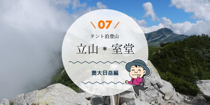 立山室堂奥大日岳登山のタイトル